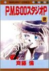 P.M.6:00スタジオP 2 (マーガレットコミックス)