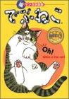 でぶねこー冒険者たち―猫マンガ決定版 (Feelコミックス)