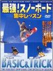 最強!スノーボード集中レッスン ベーシック&トリック [DVD]