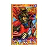 Sakon(左近) 第1巻―戦国風雲録 関ケ原 (ジャンプコミックス)