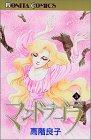 マンドラゴラ 5 (ボニータコミックス)