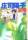 庄司陽子傑作選 (10) (講談社漫画文庫)