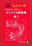 オリジナル問題集 4 数 1 (私立・国立小学校入試・合格シリーズ)