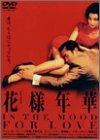 花様年華 [DVD] 画像
