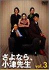 さよなら小津先生 3 [DVD]