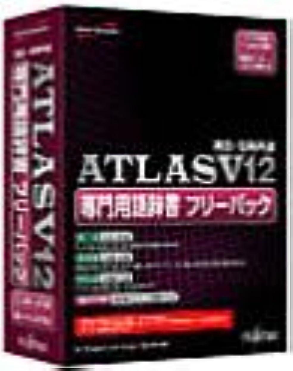 推測するドリル評価ATLAS 専門用語辞書フリーパック V12.0