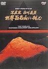 NHK DVD「写真家・白川義員(よしかず)、世界百名山に挑む」