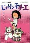 じゃりン子チエ―チエちゃん奮戦記 (3) (アクション・コミックス)