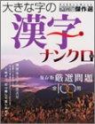 大きな字の漢字ナンクロ 14 (Gakken Mook)