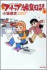 月刊フリップ編集日誌 / 小坂 俊史 のシリーズ情報を見る