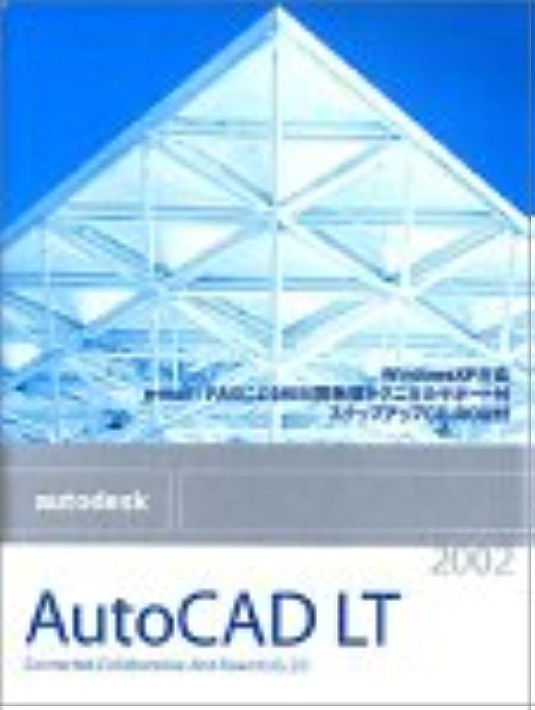プログレッシブご近所さておきAutoCAD LT 2002 60日無償テクニカルサポート付