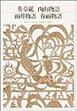 英草紙/西山物語/雨月物語/春雨物語   新編日本古典文学全集 (78)