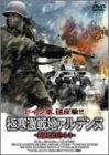 極寒激戦地アルデンヌ~西部戦線1944~ [DVD]