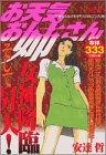 お天気お姉さん 1 (プラチナコミックス)