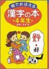 絵でおぼえる漢字の本〈4年生〉