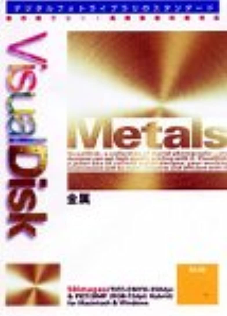 VisualDisk 金属