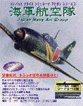 コンバットフライトシミュレータアドオンシリーズ 2 海軍航空隊 Japan Navy Air Group