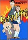 ダイナマイト・ダディ / 森田 フミゾー のシリーズ情報を見る