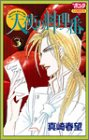 天使の料理番 3 (ボニータコミックス)