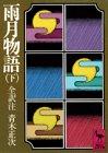 雨月物語 下 (講談社学術文庫 488)の詳細を見る