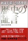 戦後短篇小説再発見8 歴史の証言 (講談社文芸文庫)