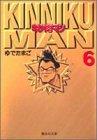 キン肉マン 6 (集英社文庫(コミック版))