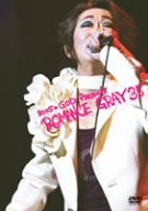 2005★GOD Presents ROMANCE GRAY 35 [DVD]の詳細を見る