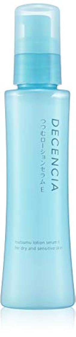 表現後者誘発するDECENCIA(ディセンシア) 【乾燥?敏感肌用化粧水】つつむ ローションセラム E 120mL