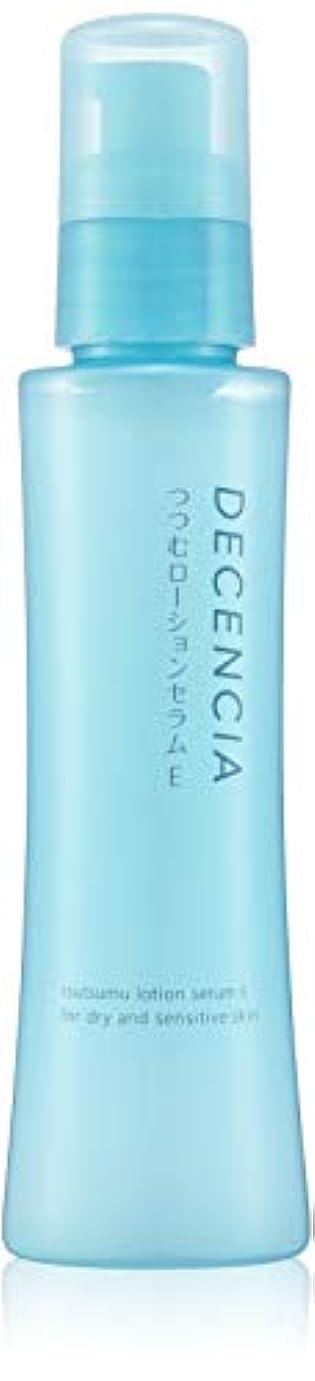 期間悪化する浸食DECENCIA(ディセンシア) 【乾燥?敏感肌用化粧水】つつむ ローションセラム E 120mL