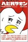 へたれチキン / 川崎 タカオ のシリーズ情報を見る