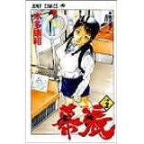 幕張 3 (ジャンプコミックス)