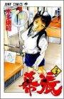 幕張―千葉 (3) (ジャンプ・コミックス)の詳細を見る