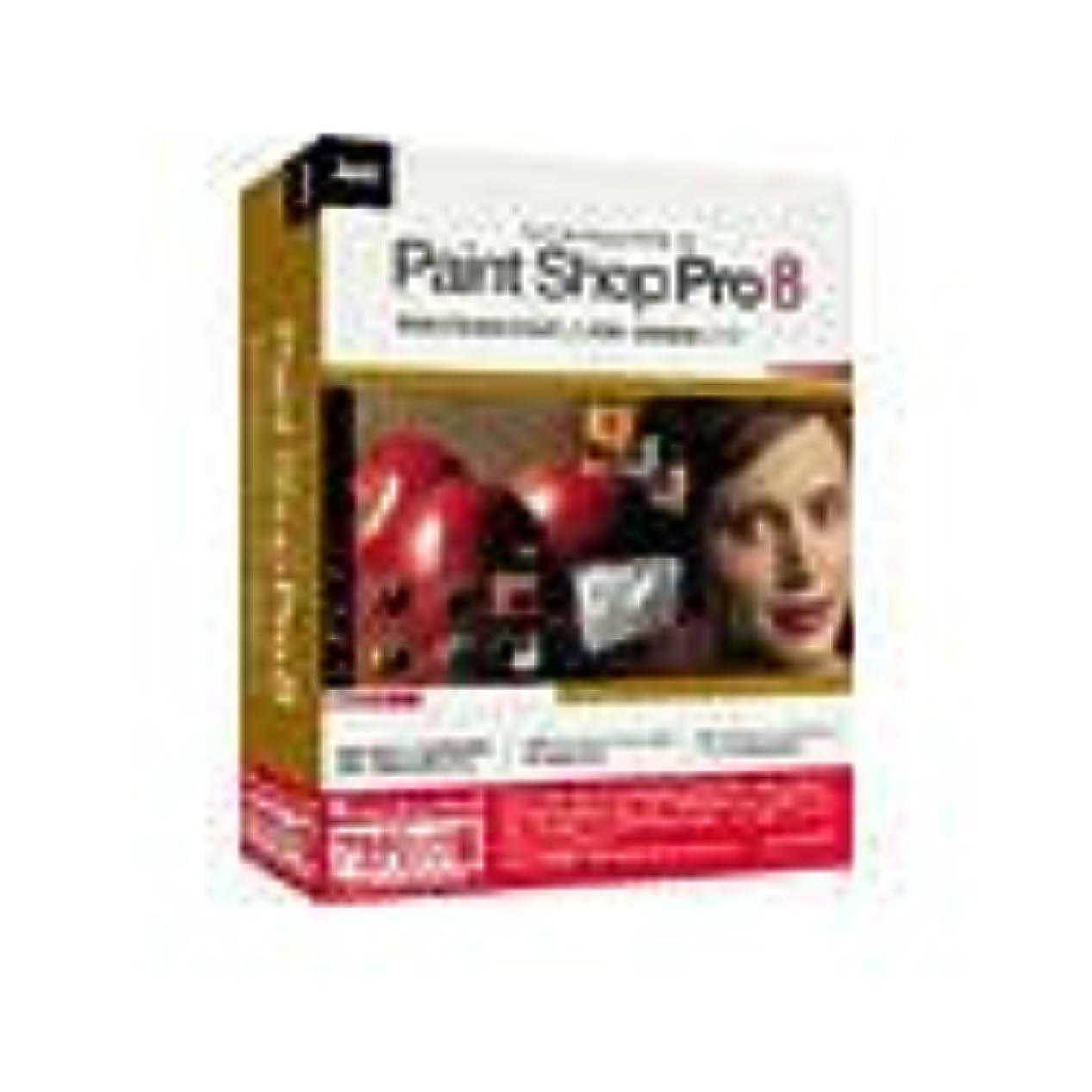 Paint Shop Pro 8 アカデミック版