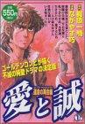愛と誠 1弾(運命の再会編) (プラチナコミックス)
