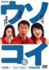 ウソコイ 5 [DVD]