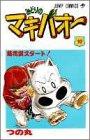 みどりのマキバオー (10) (ジャンプ・コミックス)