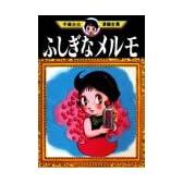 ふしぎなメルモ (手塚治虫漫画全集)