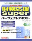 Epson財務応援Superパーフェクトテキスト (パソコン財務会計主任者試験対策シリーズ)