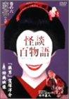 怪談百物語 6 変化 [DVD]