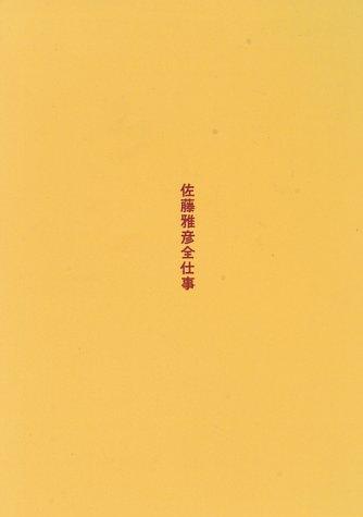 佐藤雅彦全仕事 (広告批評の別冊 (8))の詳細を見る