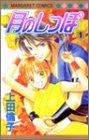 月のしっぽ (1) (マーガレットコミックス (3611))