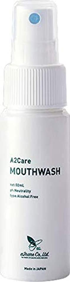 お金解明する風邪をひくA2Care マウスウォッシュ 46ml