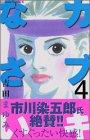 カブキなさい 4 (Be・Loveコミックス)