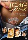 バンガー・シスターズ [DVD] 画像