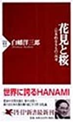 花見と桜―日本的なるもの再考 (PHP新書)