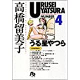 うる星やつら (4) (小学館文庫)