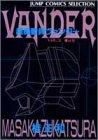超機動員ヴァンダー 2 愛の力 (ジャンプコミックスセレクション)