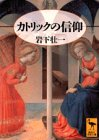 カトリックの信仰 (講談社学術文庫 (1131))の詳細を見る