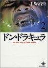 ドン・ドラキュラ (2) (秋田文庫―The best story by Osamu Tezuka)