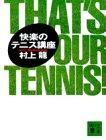 快楽のテニス講座 (講談社文庫)の詳細を見る